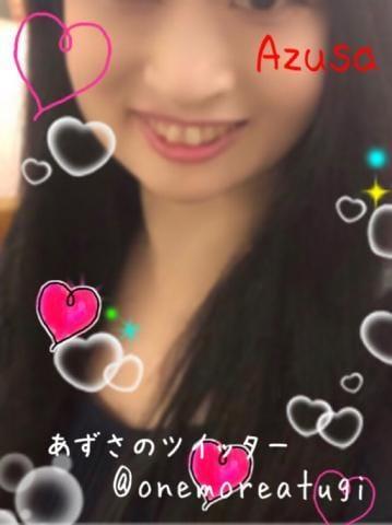 「顔出し卒業☆明日出てます♪」07/13(月) 00:36 | あずさの写メ・風俗動画