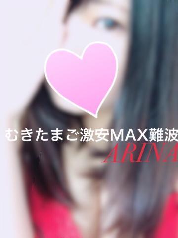 ありな「♡出勤しました♡」10/01(日) 12:10 | ありなの写メ・風俗動画
