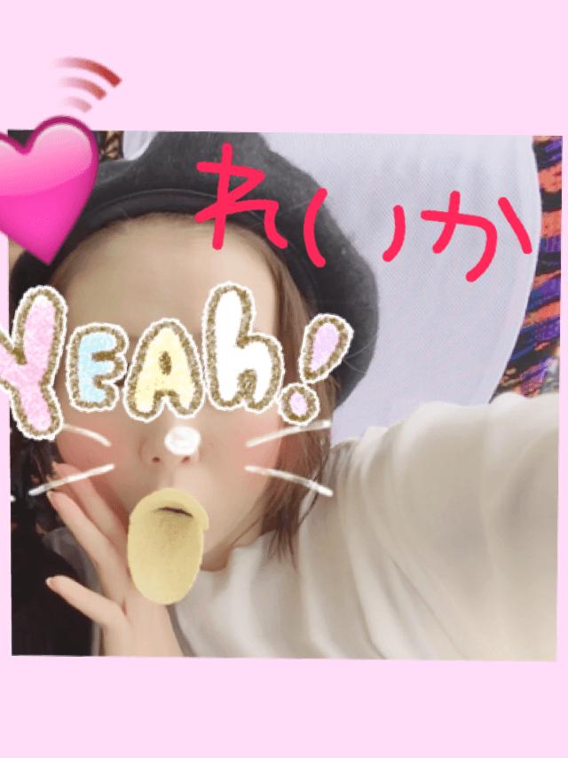 れいか「୧⃛(๑⃙⃘◡̈︎๑⃙⃘)୨⃛」10/02(月) 20:47 | れいかの写メ・風俗動画