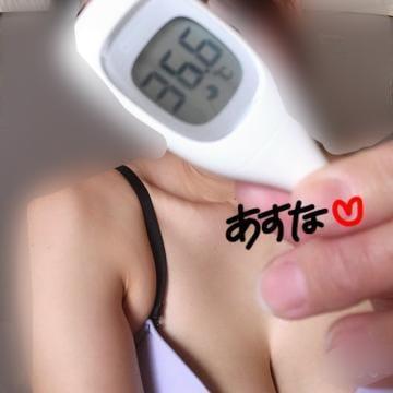 「◎体温計◎」07/30(木) 09:57 | 君島 あすなの写メ・風俗動画