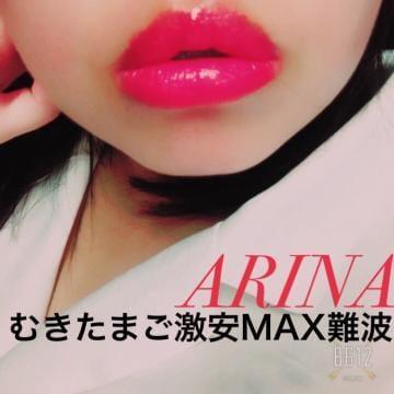 ありな「♡ごめんなさい♡」10/06(金) 21:03   ありなの写メ・風俗動画