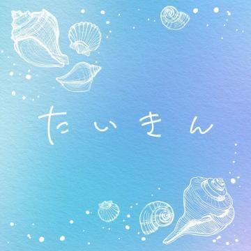 「お礼☆」08/02(日) 22:20   えりの写メ・風俗動画