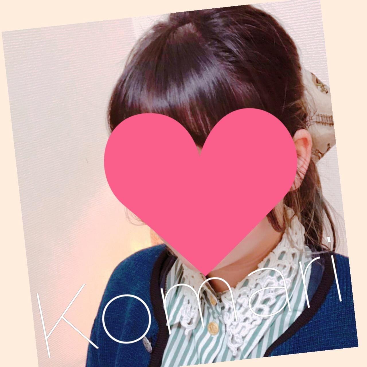 「こまりちゃん♪」08/03(月) 16:33 | こまりの写メ・風俗動画