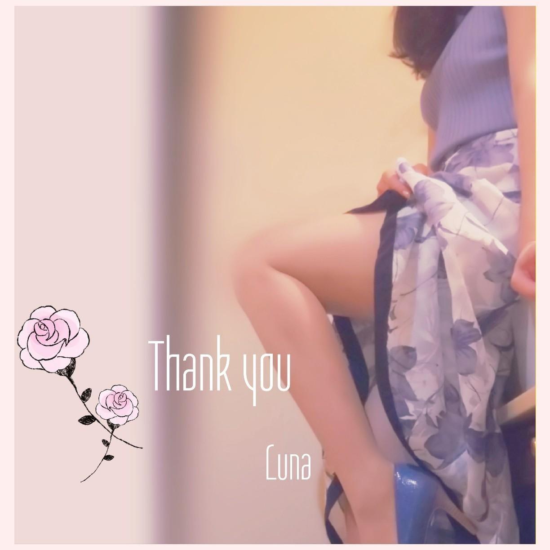 「心から感謝を込めて」08/03(月) 16:58 | るなの写メ・風俗動画