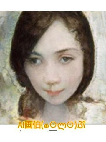 「AI画伯  作(笑)」08/03(月) 22:28 | 渋沢 なつのの写メ・風俗動画