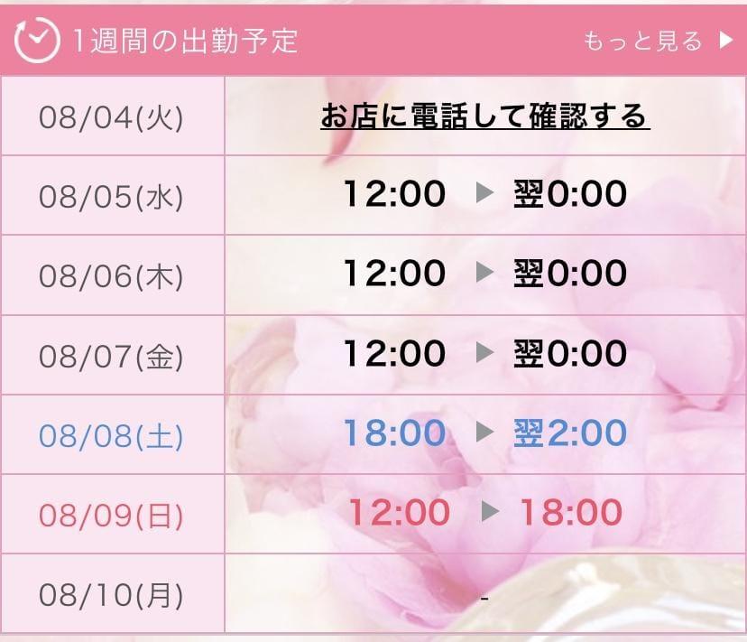「もかの出勤予定」08/05(水) 00:05 | 佐藤 もかの写メ・風俗動画