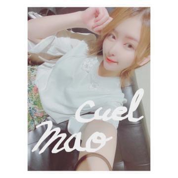 「ありがたき???」08/05(水) 01:45 | マオ(MAO)の写メ・風俗動画