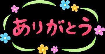 「ありがとうございます」08/06日(木) 00:00 | 美幸の写メ・風俗動画