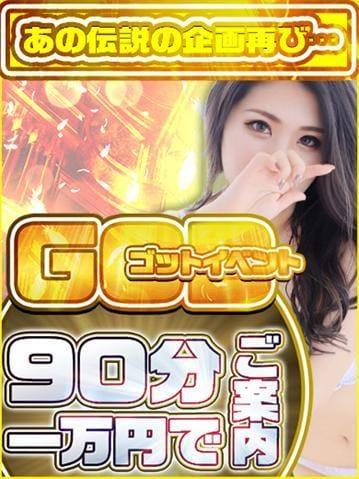「【GODイベント】破格への挑戦!」08/07日(金) 02:00 | みつの写メ・風俗動画