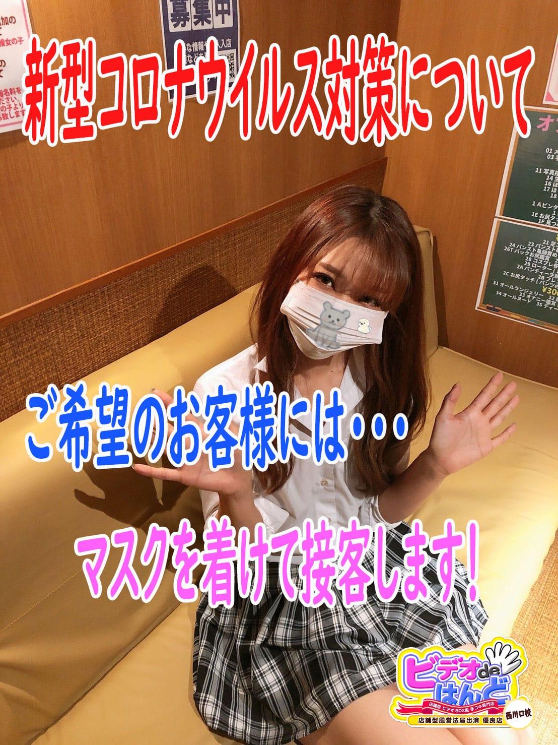 「女の子マスク着用での接客可能!!」08/07(金) 09:11 | まことの写メ・風俗動画