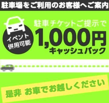 「☆駐車割☆」08/07(金) 10:00   るいの写メ・風俗動画