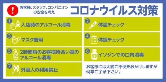 「皆元気に対策強化しています!」08/09(日) 05:50 | なゆの写メ・風俗動画