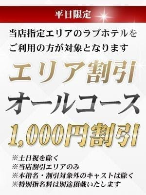 「エリア割」08/10日(月) 15:30   エリア割のお知らせの写メ・風俗動画