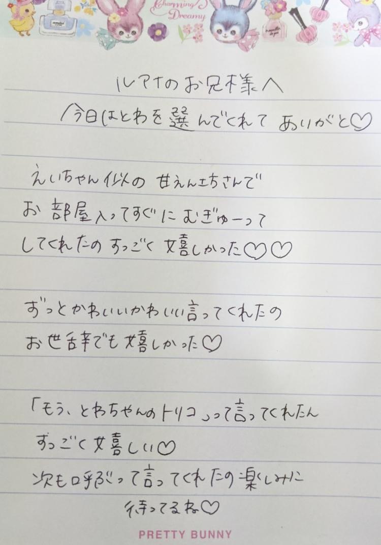 「ルアナのお兄様へ」08/12(水) 01:30 | とわ ハニーの写メ・風俗動画