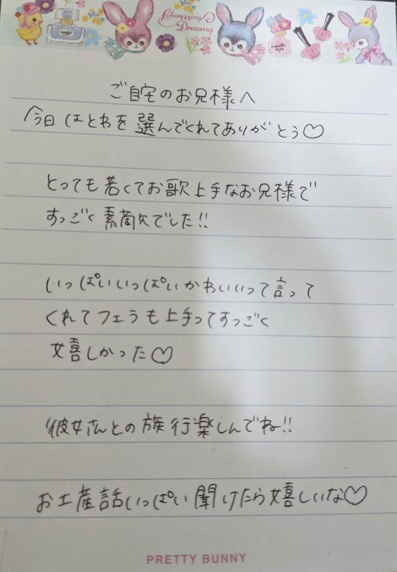 「ご自宅のお兄様へ」08/12(水) 01:39 | とわ ハニーの写メ・風俗動画