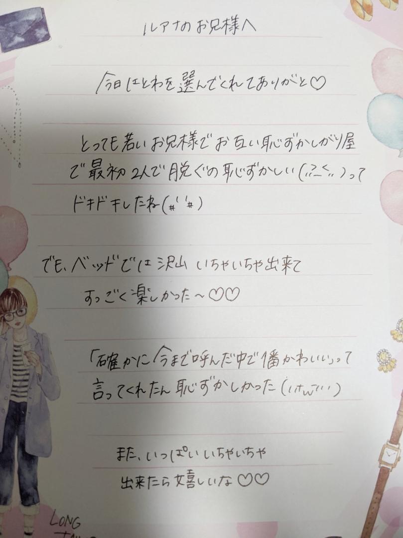 「2回目ましてのお兄様へ」08/12(水) 01:53 | とわ ハニーの写メ・風俗動画
