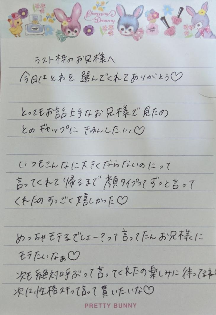「ラスト枠のお兄様へ」08/12(水) 02:12 | とわ ハニーの写メ・風俗動画