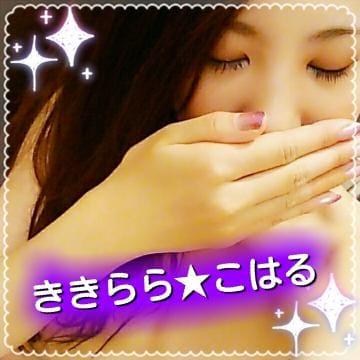 「今から遊ぼ?」10/10(火) 22:38 | 小春の写メ・風俗動画
