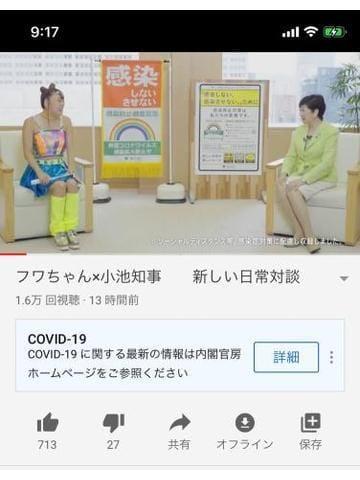 倉持 由佳「異色のコラボ」08/14(金) 09:27 | 倉持 由佳の写メ・風俗動画