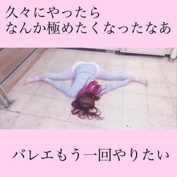 「[お題]from:ともくんさん」08/15(土) 05:15   桜蘭ひなの(パイパン・エロ尻)の写メ・風俗動画
