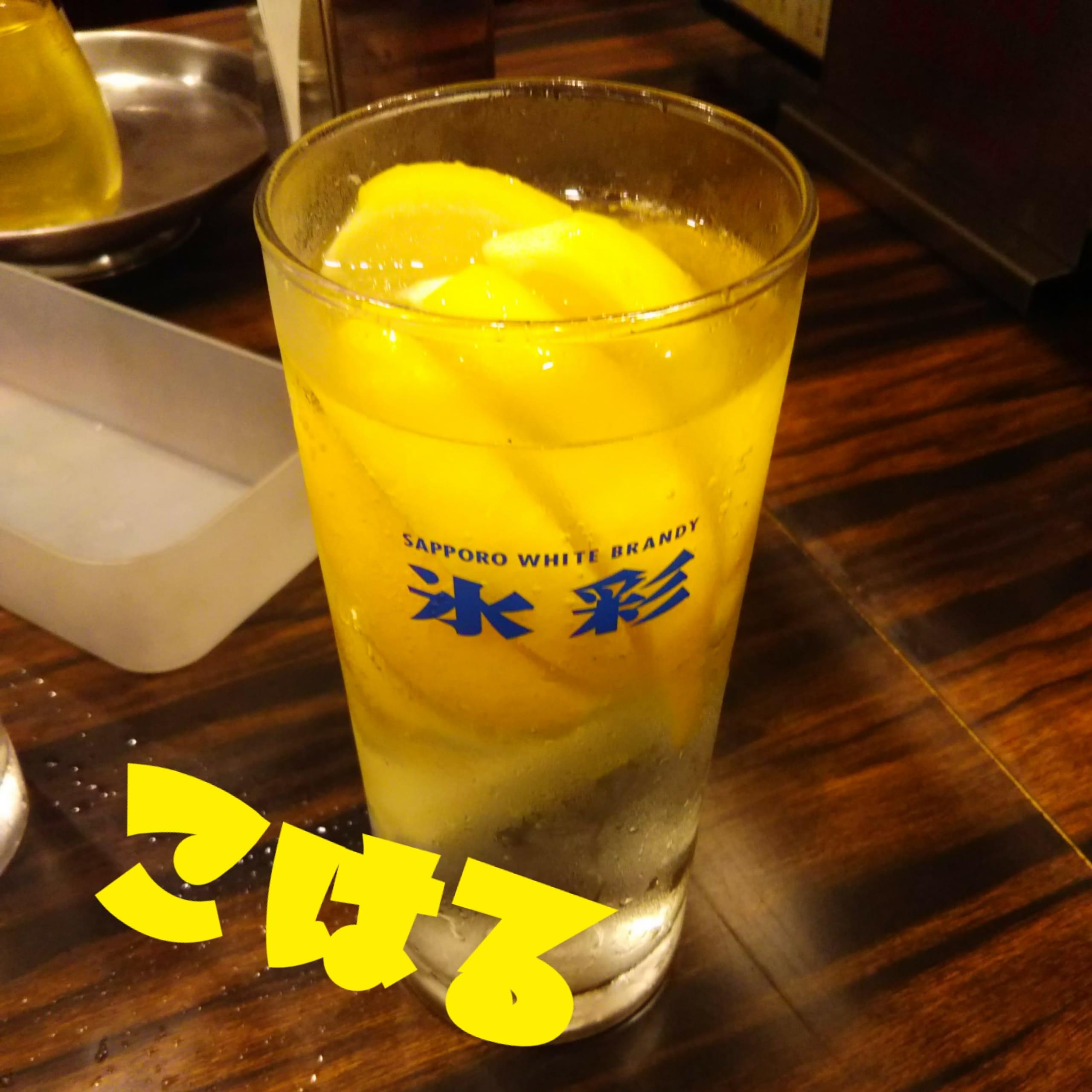 「レモンサワー!」10/13(金) 14:14   こはるの写メ・風俗動画