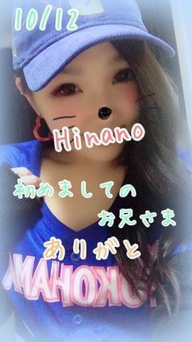 ひなの「10/12♡初めましてのお兄さま♡」10/13(金) 17:39 | ひなのの写メ・風俗動画