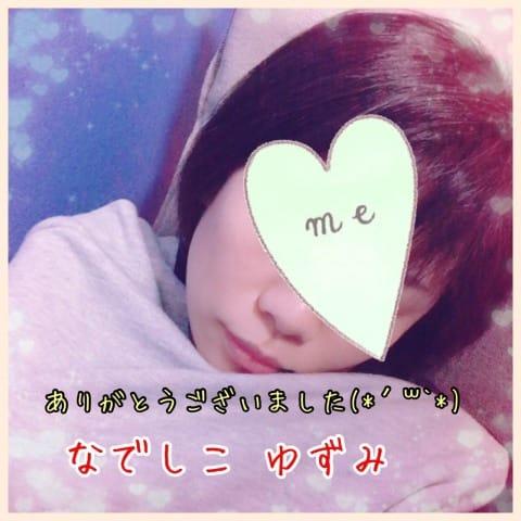 柚美(ゆずみ)「H君ありがとうございました(*´?`*)」10/16(月) 00:42 | 柚美(ゆずみ)の写メ・風俗動画