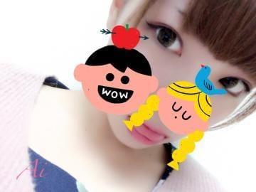 あい☆超規格外の美貌「準備完了(*´˘`*)♥」10/16(月) 15:38 | あい☆超規格外の美貌の写メ・風俗動画