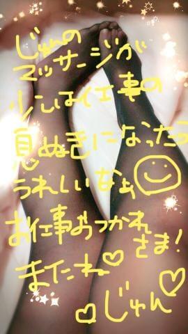 じゅん「10月15日?お礼?」10/17(火) 02:16 | じゅんの写メ・風俗動画