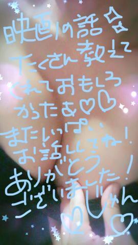 じゅん「10月15日?お礼?」10/17(火) 02:34 | じゅんの写メ・風俗動画