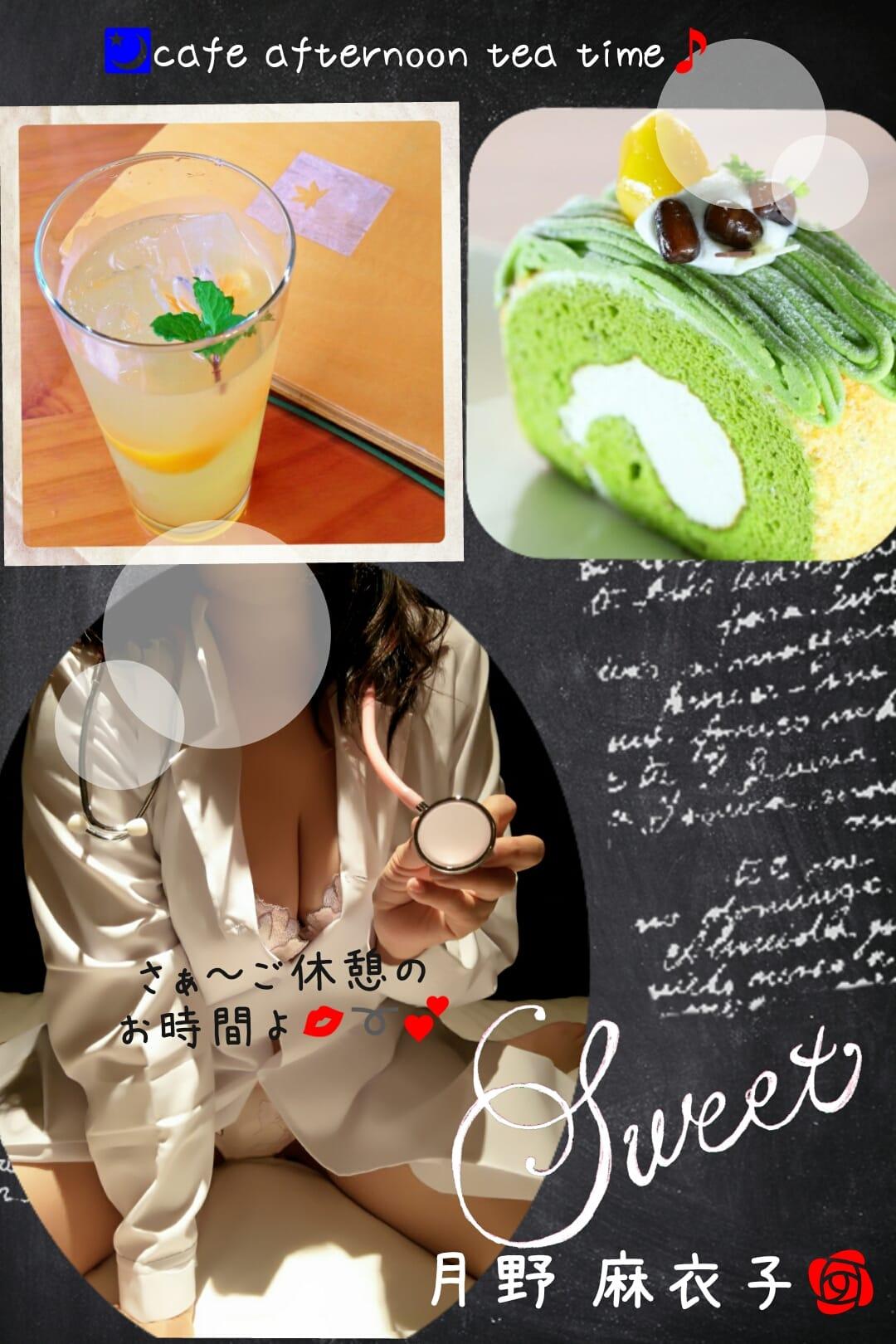 月野麻衣子「月cafe  afternoon tea(*^-^*)」10/17(火) 15:14 | 月野麻衣子の写メ・風俗動画