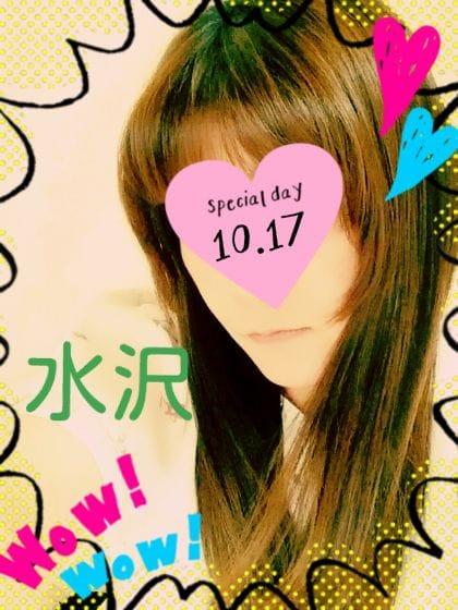 「お仕事お疲れ様です(๐^ᴗ^๐)」10/17(火) 18:58 | 水沢 ゆきえの写メ・風俗動画