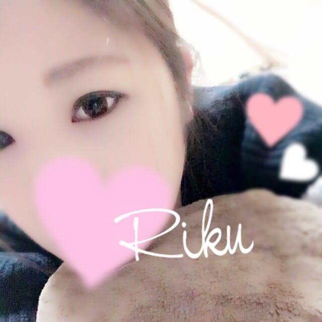 リクちゃん「今日もありがと♪」10/17(火) 23:54 | リクちゃんの写メ・風俗動画