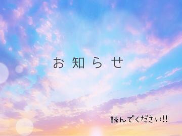「次の出勤」10/18(水) 11:10 | ひめなの写メ・風俗動画