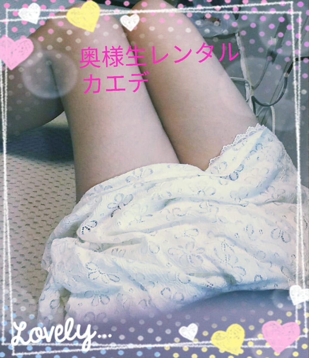 カエデ めちゃくちゃにして「おやすみ〜」10/18(水) 23:12   カエデ めちゃくちゃにしての写メ・風俗動画