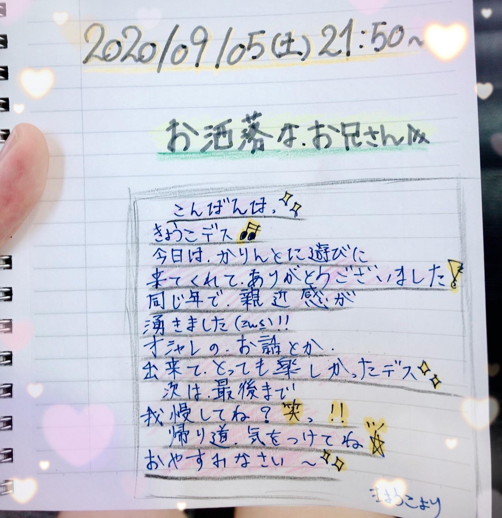 「9月5日(土)メッセージ」09/05(土) 23:23 | きょうこの写メ・風俗動画