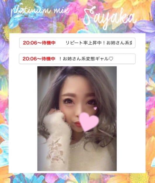 さやか♡整ったルックスの美少女「本日?? 華金member、??」10/20(金) 12:55   さやか♡整ったルックスの美少女の写メ・風俗動画