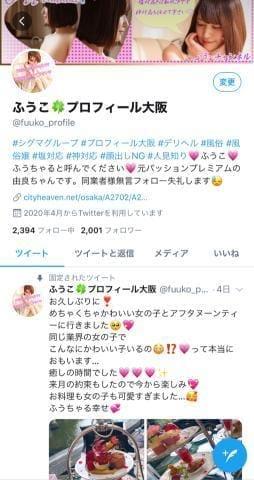 「【Twitter】」09/08(火) 11:10 | ふうこの写メ・風俗動画