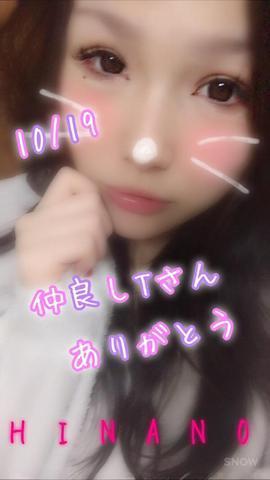 ひなの「10/19♡仲良しTさん♡」10/21(土) 00:25 | ひなのの写メ・風俗動画