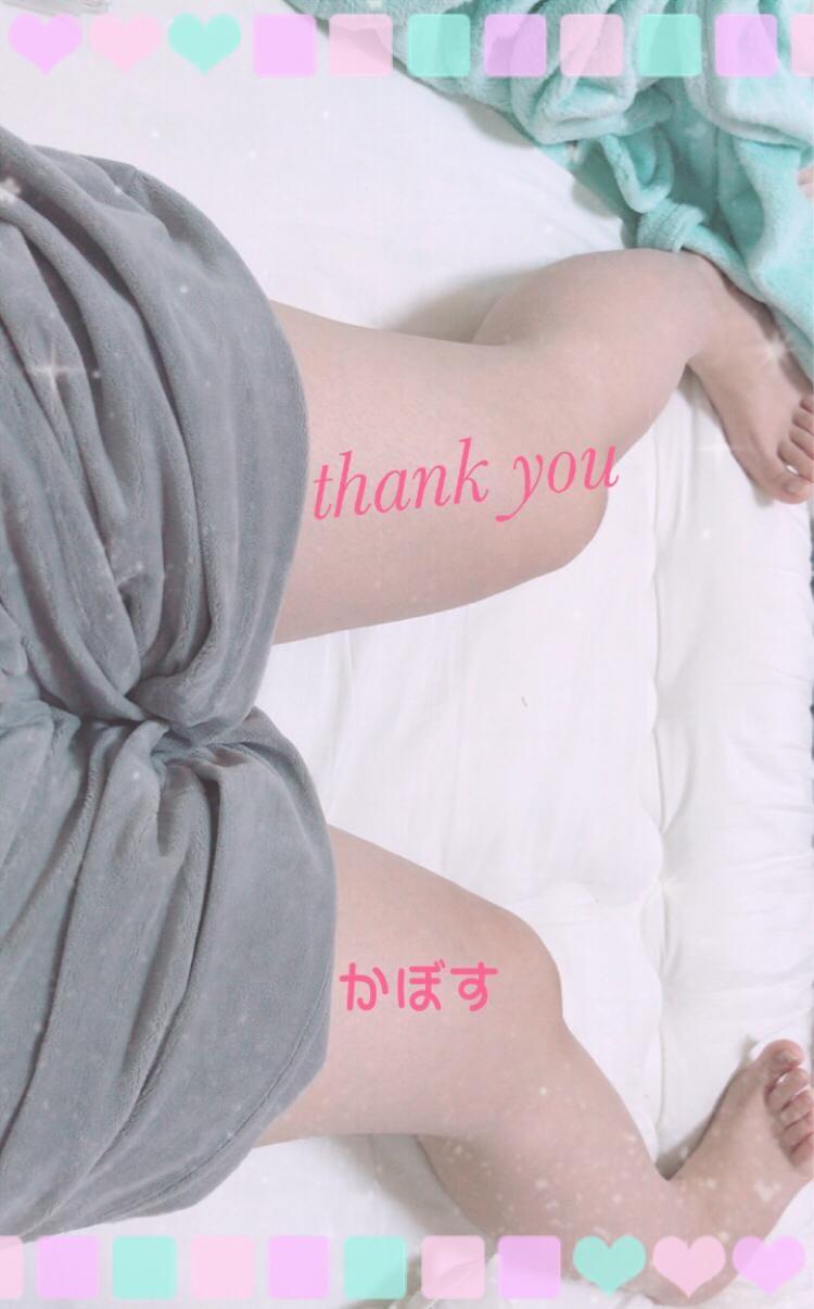 かぼすちゃん「休暇前までのお礼(*´ω`*)」10/21(土) 03:20 | かぼすちゃんの写メ・風俗動画