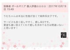 「口コミ*」10/21(土) 13:12 | りむの写メ・風俗動画