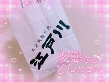 「明日から2連勤」09/11(金) 11:10 | ふうこの写メ・風俗動画
