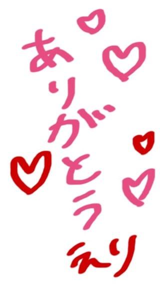 「ありがとう★」10/22(日) 01:09 | えりの写メ・風俗動画