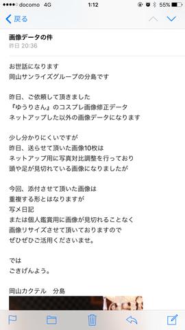 「とんちゃん」10/22(日) 01:18 | ゆうりの写メ・風俗動画