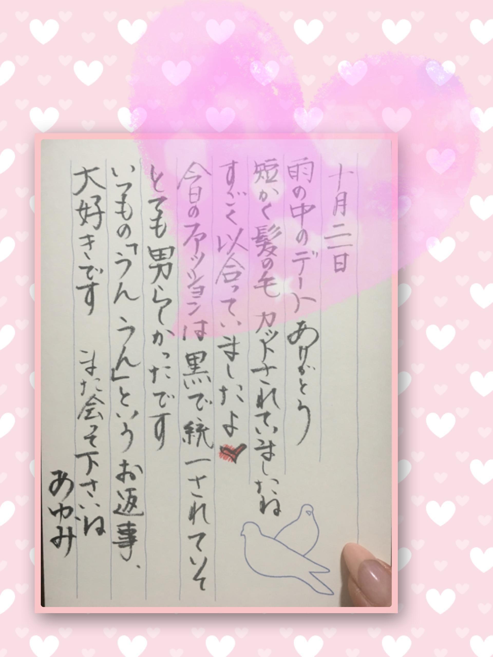 あゆみ「おやすみなさい」10/22(日) 01:28   あゆみの写メ・風俗動画