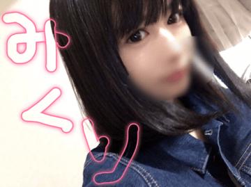 「初めまして」10/22(日) 03:35 | みくりの写メ・風俗動画