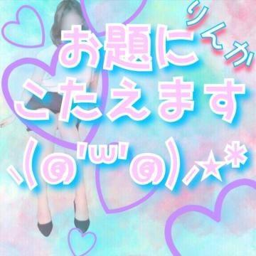 りんか「*お題?*」10/23(月) 04:49 | りんかの写メ・風俗動画