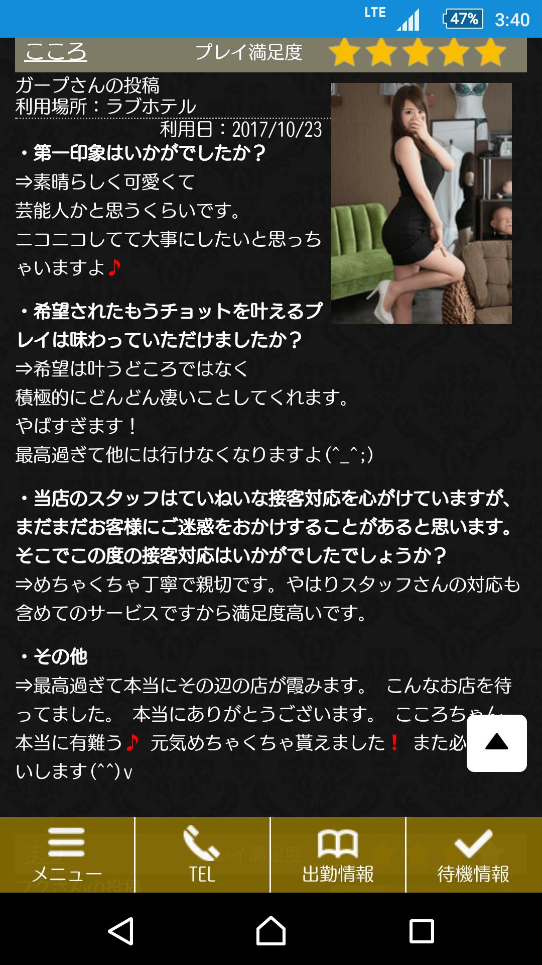 こころ「褒めすぎ!笑」10/24(火) 03:45 | こころの写メ・風俗動画