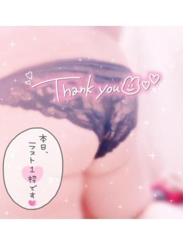 「お礼」09/18日(金) 23:35 | あのん★新人の写メ・風俗動画
