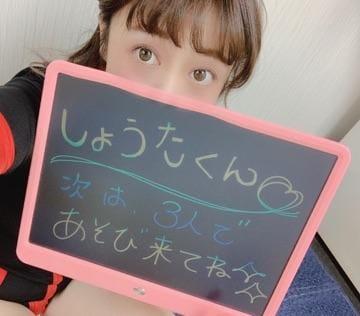 「しょうたくん」09/19(土) 01:29 | れいらの写メ・風俗動画